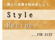 スタイルレシピ